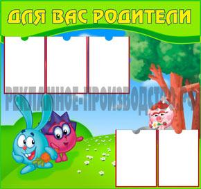 Детский стенд Информация для родителей