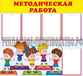 Детский стенд Методическая работа