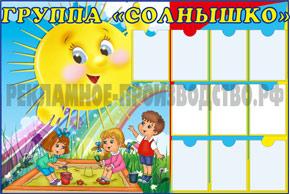 Детский стенд Группа Солнышко