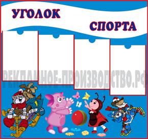 Детский стенд Уголок спорта