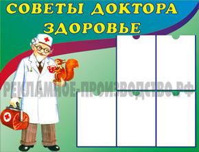 Детский стенд Советы Доктора Здоровье