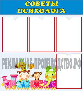 Детский стенд Советы Психолога