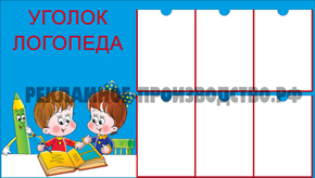 Детский стенд Уголок логопеда