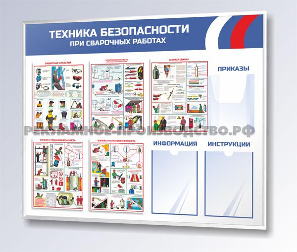 Инструкция По Технике Безопасности В Убойном Цехе