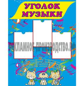 Детский стенд Уголок музыки